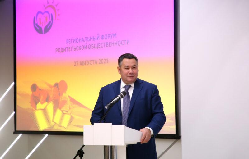 Игорь Руденя на Областном родительском собрании рассказал о главных проектах в образовании Верхневолжья