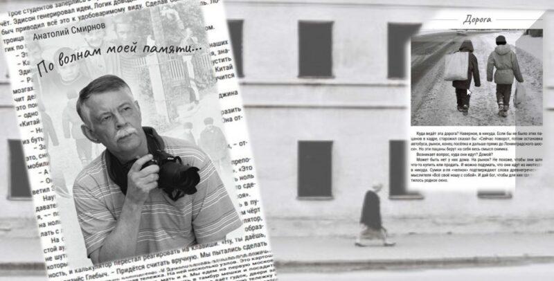 """В тверской Горьковке состоится презентация книги Анатолия Смирнова """"По волнам моей памяти"""""""