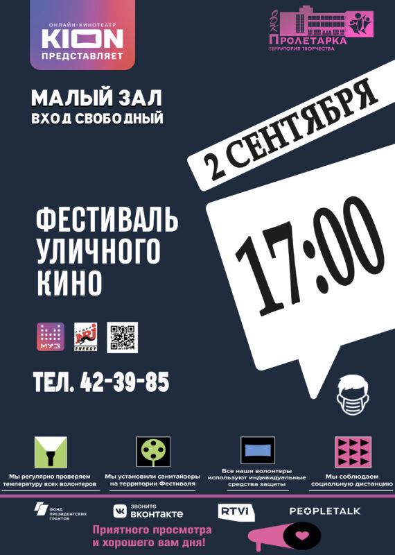 В тверском ДК «Пролетарка» пройдёт Фестиваль уличного кино