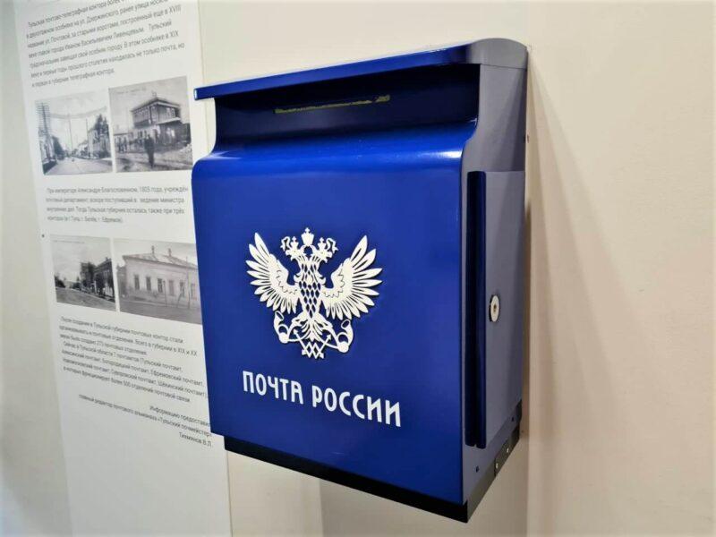 Почта России празднует День рождения почтового ящика