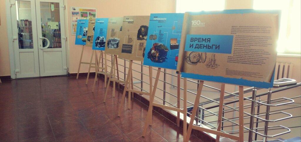 В тверской библиотеке Герцена открылась выставка, посвящённая истории банковского дела
