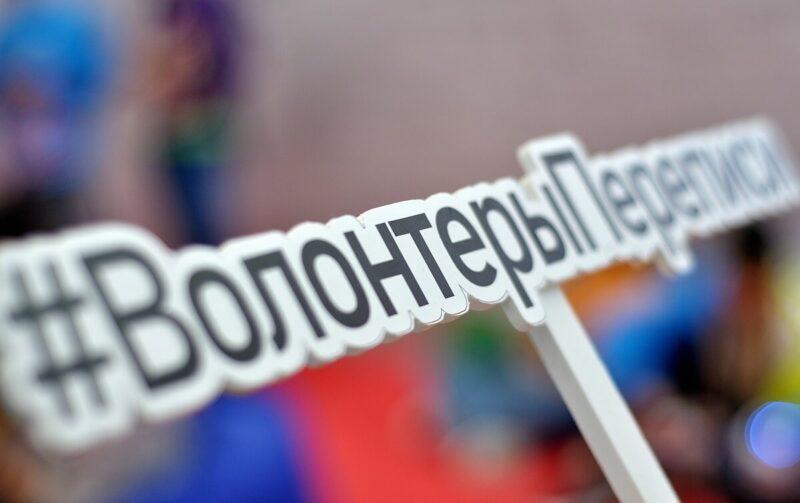Началась регистрация волонтеров для участия в проведении всероссийской переписи населения