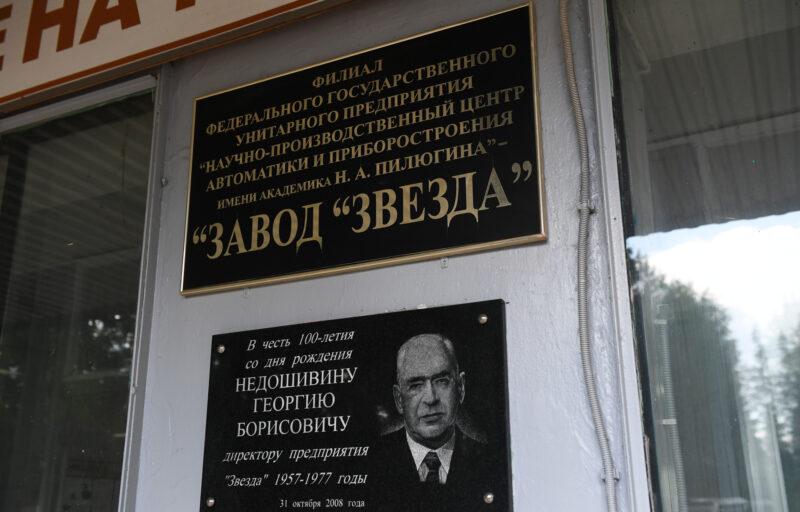 Завод «Звезда» в Тверской области уже 75 лет вносит вклад в развитие оборонно-промышленного комплекса страны