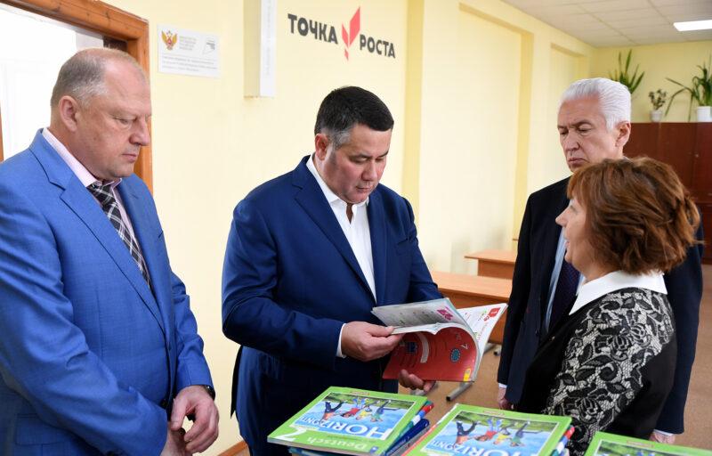 В среднюю школу №1 города Зубцова доставят новое оборудование