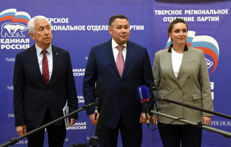 В Твери прошёл третий этап конференции Тверского регионального отделения партии «Единая Россия»