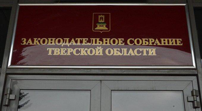 Закон о запрете ввоза мусора в Тверскую область принят Законодательным собранием региона