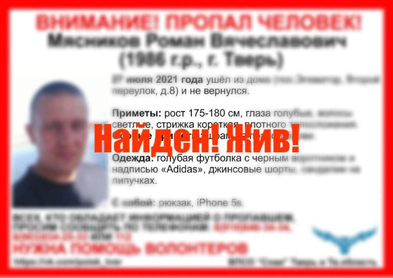 В Тверской области завершились поиски мужчины, который пропал 27 июля