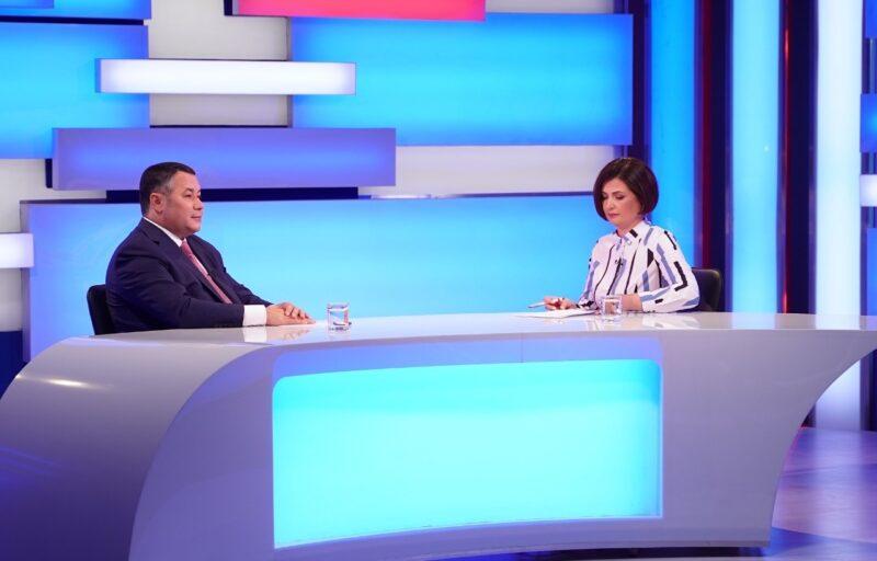 9 сентября Игорь Руденя в прямом эфире ответит на вопросы жителей Тверской области