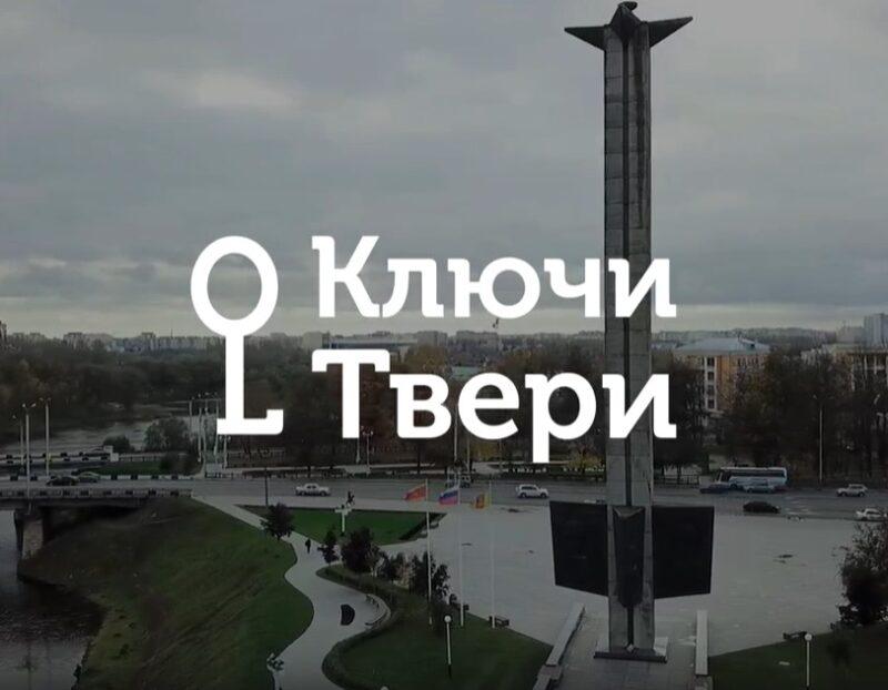 """""""Ключи Твери"""": мемориальная зона возле Обелиска Победы"""