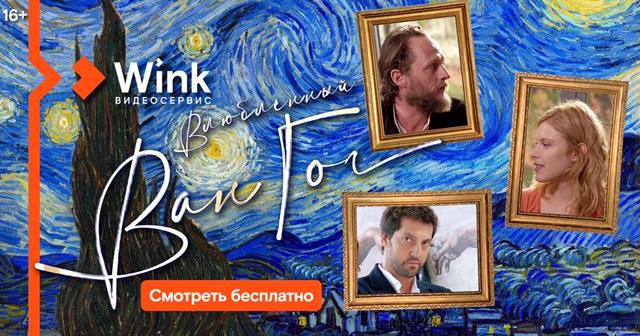 В сентябре на сервисе Wink выйдет 6 премьер