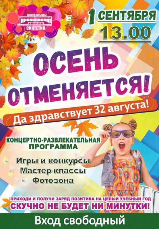 """ДК """"Синтетик"""" приглашает юных гостей на концертно-развлекательную программу"""