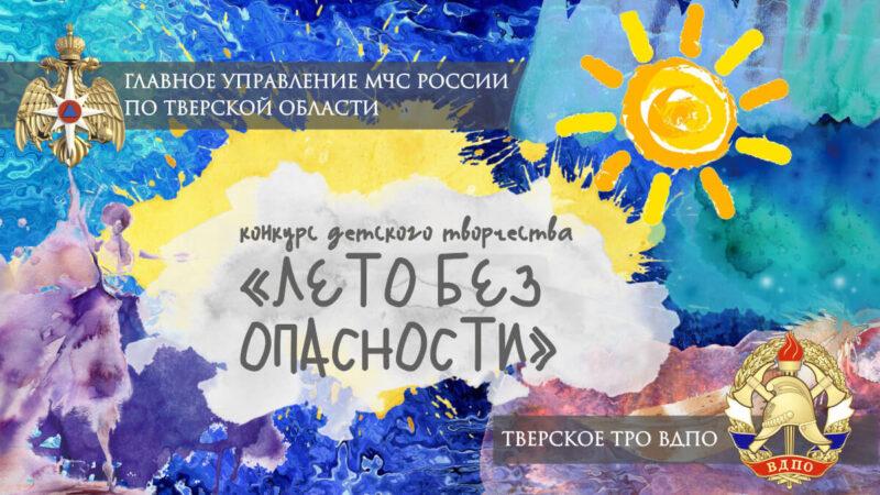 Главное управление МЧС по Тверской области объявляет творческий конкурс для детей
