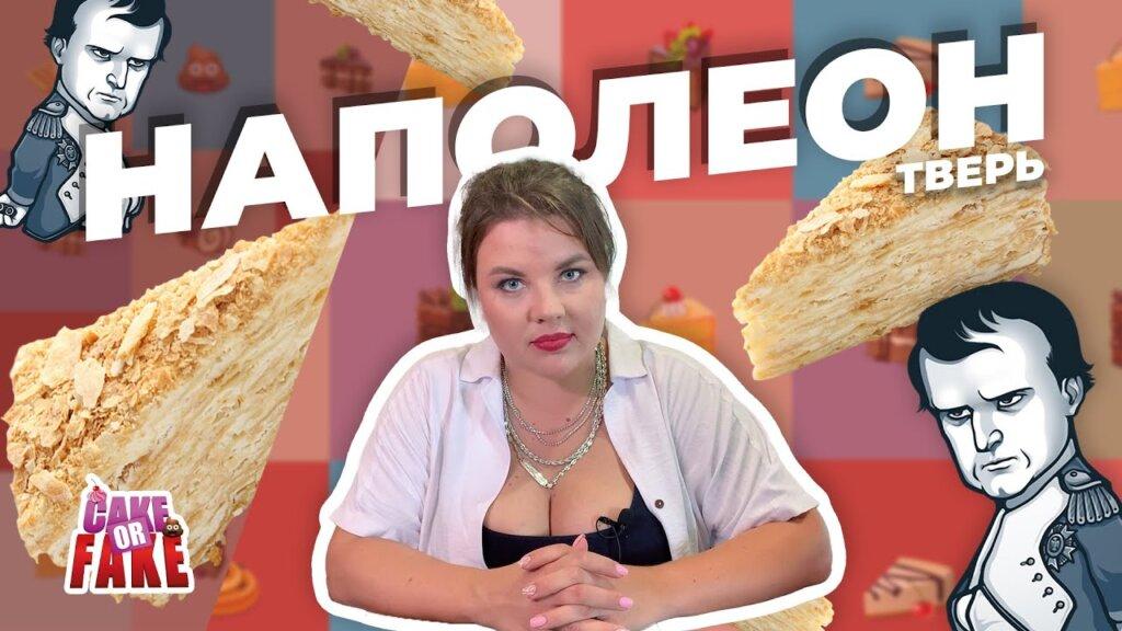 Ведущая шоу «Кондитер» Ольга Вашурина отправилась в Тверь на поиски идеального «Наполеона»