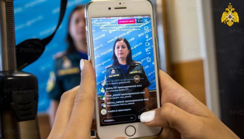 Сотрудники МЧС проводят онлайн-лекции для всех желающих