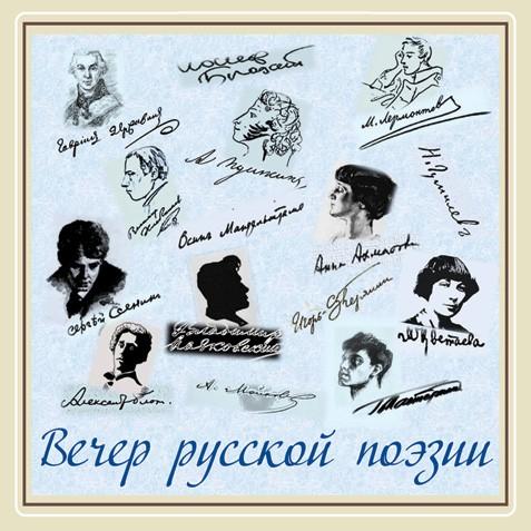 Вечер русской поэзии пройдет в Тверском театре драмы