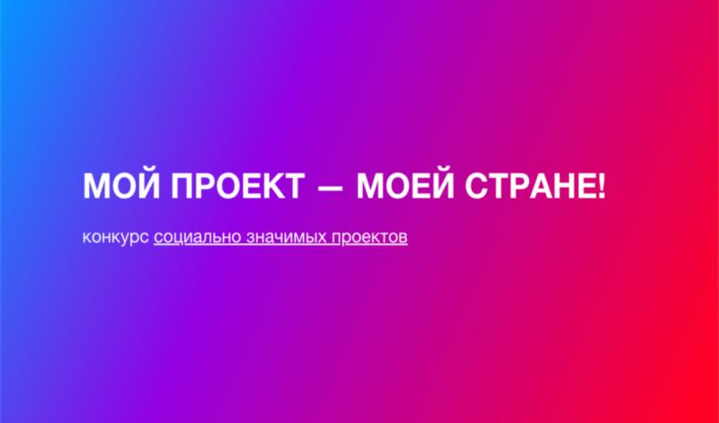 Социальные инициативы представителей Тверской области могут получить федеральную поддержку
