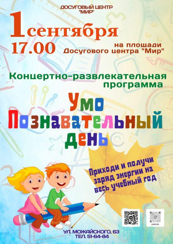 """Досуговой центр """"Мир"""" приглашает жителей Твери отметить 1 сентября"""