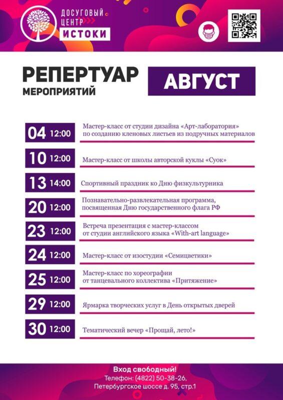 """ДЦ """"Истоки"""" приглашает на летние мастер-классы"""
