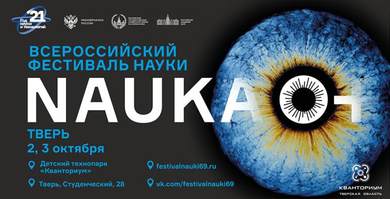 Фестиваль науки NAUKA 0+ пройдет в Твери