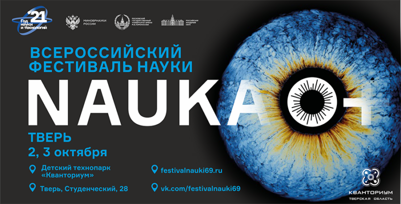Всероссийский фестиваль науки «Nauka 0+» пройдет в тверском «Кванториуме»