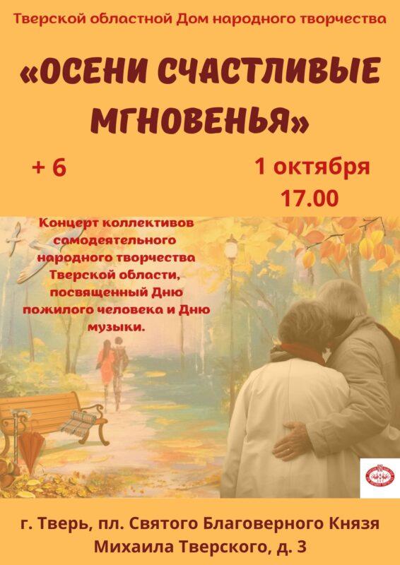 """В Твери состоится концерт """"Осени счастливые мгновения"""""""