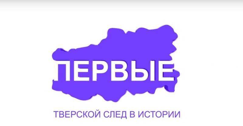 Проект «Первые»: первый укротитель диких животных - уроженец Тверской области