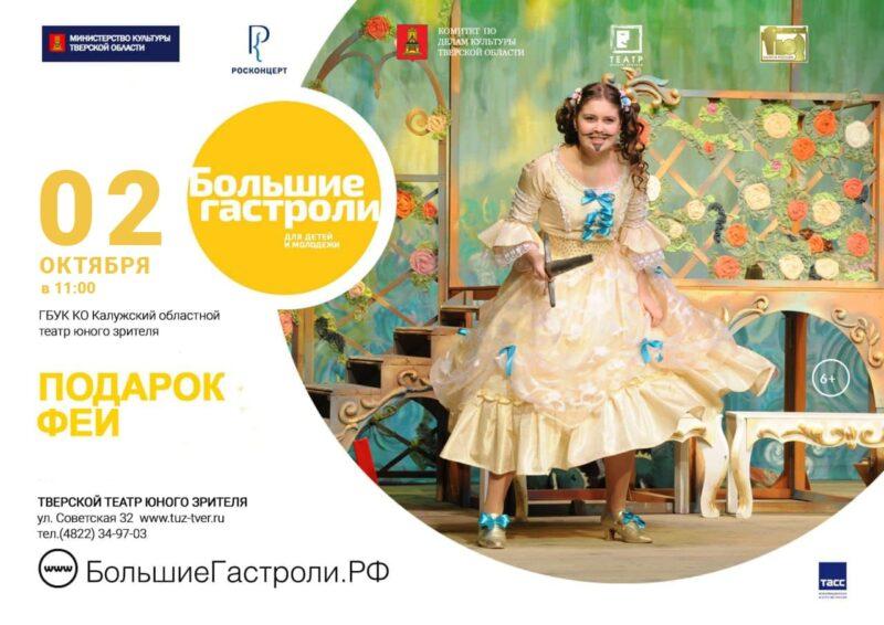 Калужский ТЮЗ приедет на гастроли в Тверь