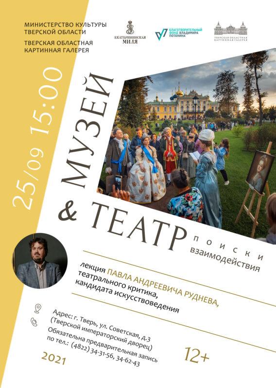 Театральный критик Павел Руднев расскажет жителям Твери про взаимодействие музеев и театров