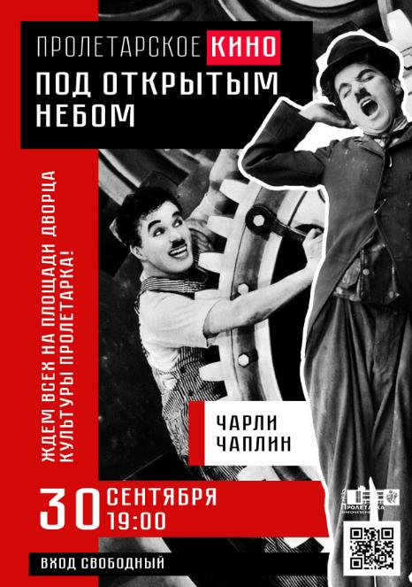В Твери покажут комедии с Чарли Чаплином под открытым небом