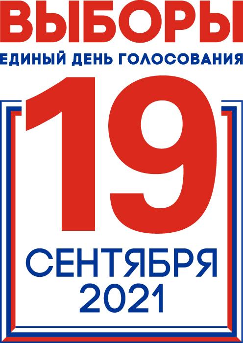 Во время единого дня голосования для голосующих из Тверской области будут открыты двери 1150избирательных участков