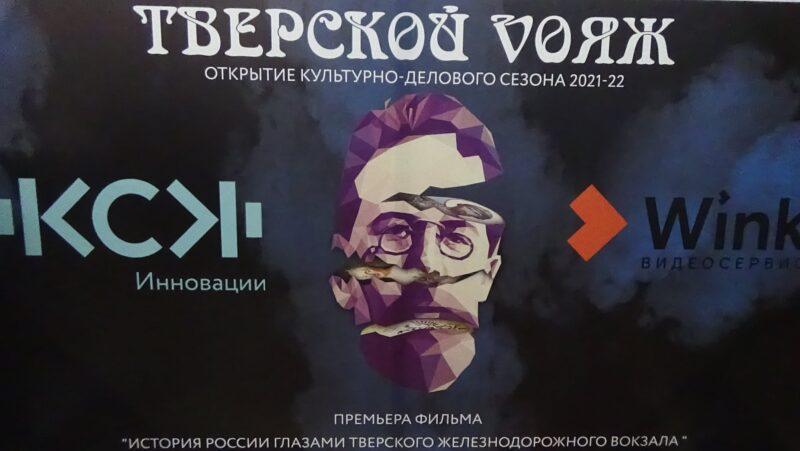 «Ростелеком» поддержал открытие культурного сезона 2021-2022 в Твери