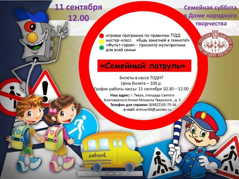 Семейную субботу в Тверском областном Доме народного творчества посвятили безопасности на дорогах