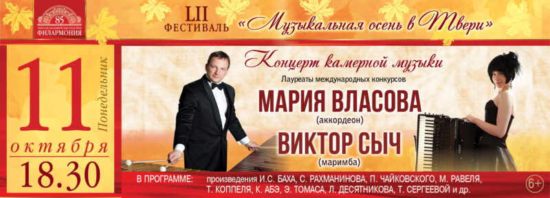 В Тверской филармонии прозвучат аккордеон и маримба