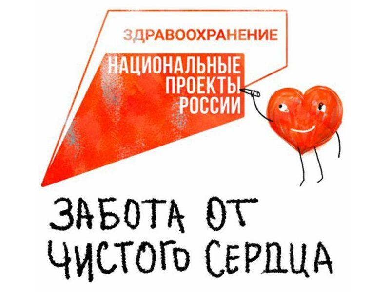 В Тверской области проходят акции ко Всемирному дню сердца