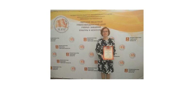 Преподаватель из Конаково победила в региональном конкурсе методических работ