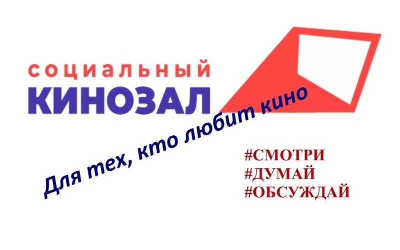 Дмитровогорский СДК запускает новый проект социальных кинозалов