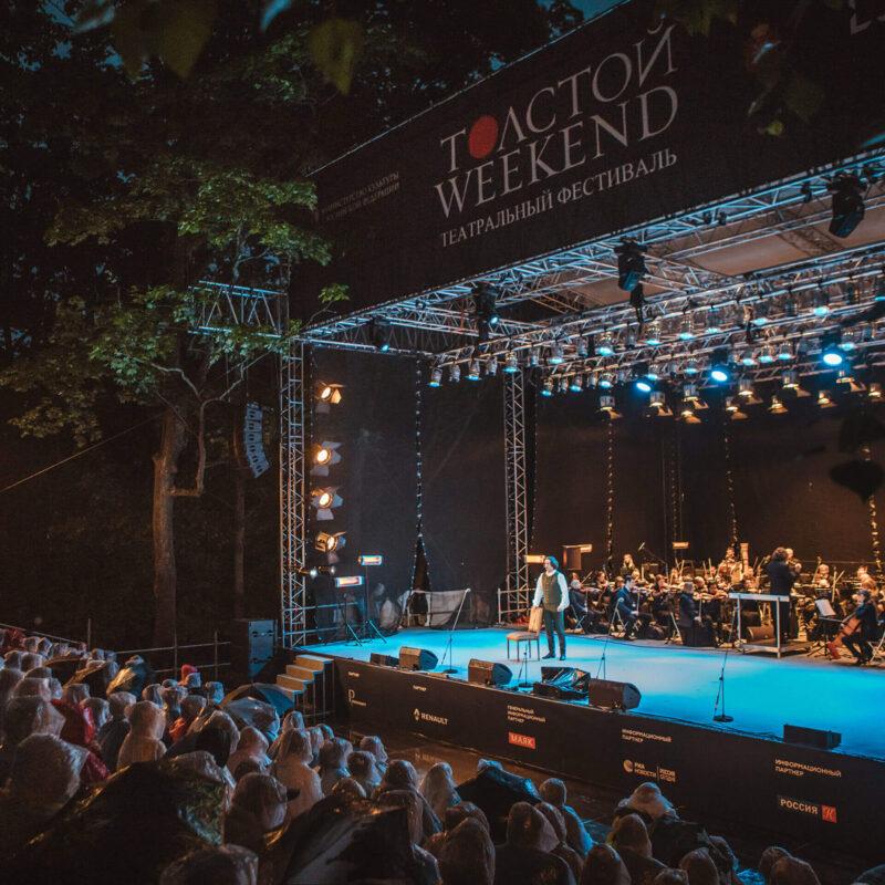 Тверской ТЮЗ покажет спектакль на театральном фестивале «Толстой»