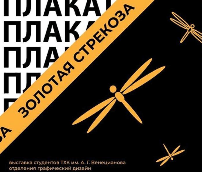 Сентябрь в тверской Горьковке начался с новой выставки