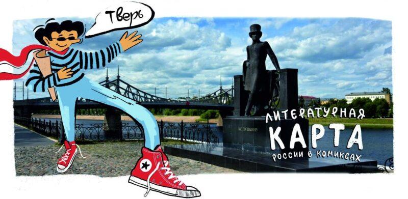 «Литературная Россия в комиксах» добралась до Тверской области