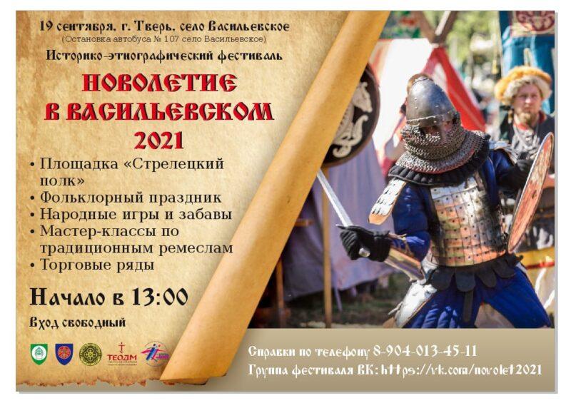 Под Тверью пройдет молодежный историко-этнографический фестиваль «Новолетие в Васильевском»