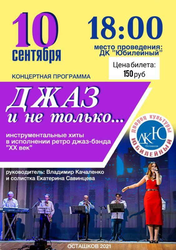 """В Осташкове Тверской области пройдет концерт """"Джаз и не только..."""""""