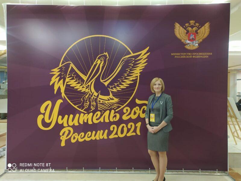 Жители Тверской области могут поддержать голосованием педагога из Твери на конкурсе «Учитель года России – 2021»