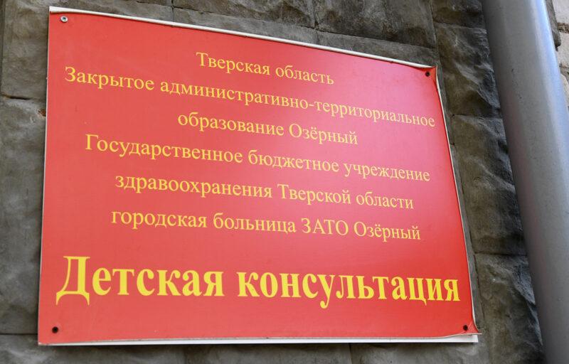 Во время рабочей поездки в ЗАТО Озерный Игорь Руденя ознакомился с работой городской больницы