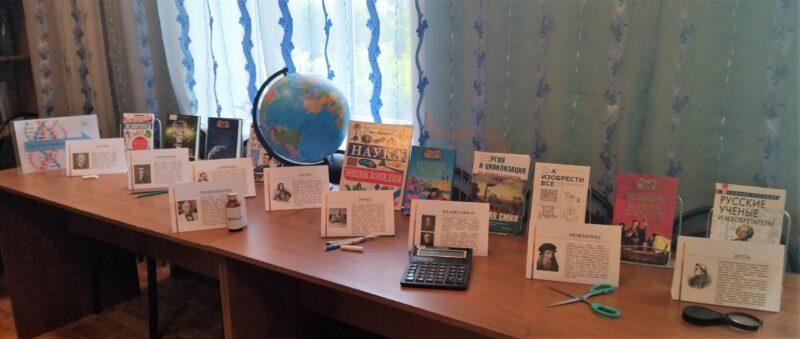 В библиотеке Западной Двины проходит выставка в честь Дня знаний