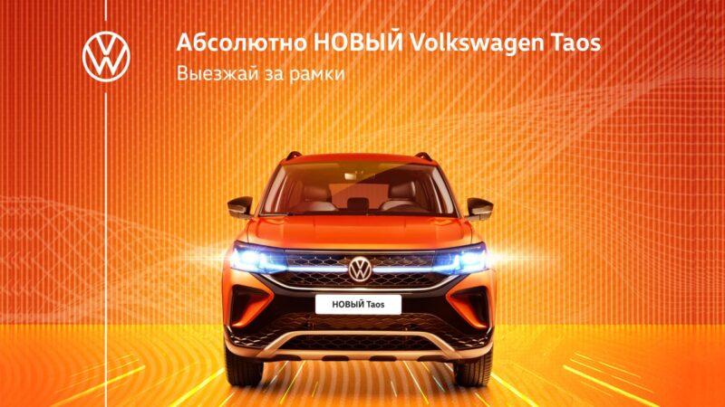 В Твери представили АБСОЛЮТНО новый Volkswagen Taos