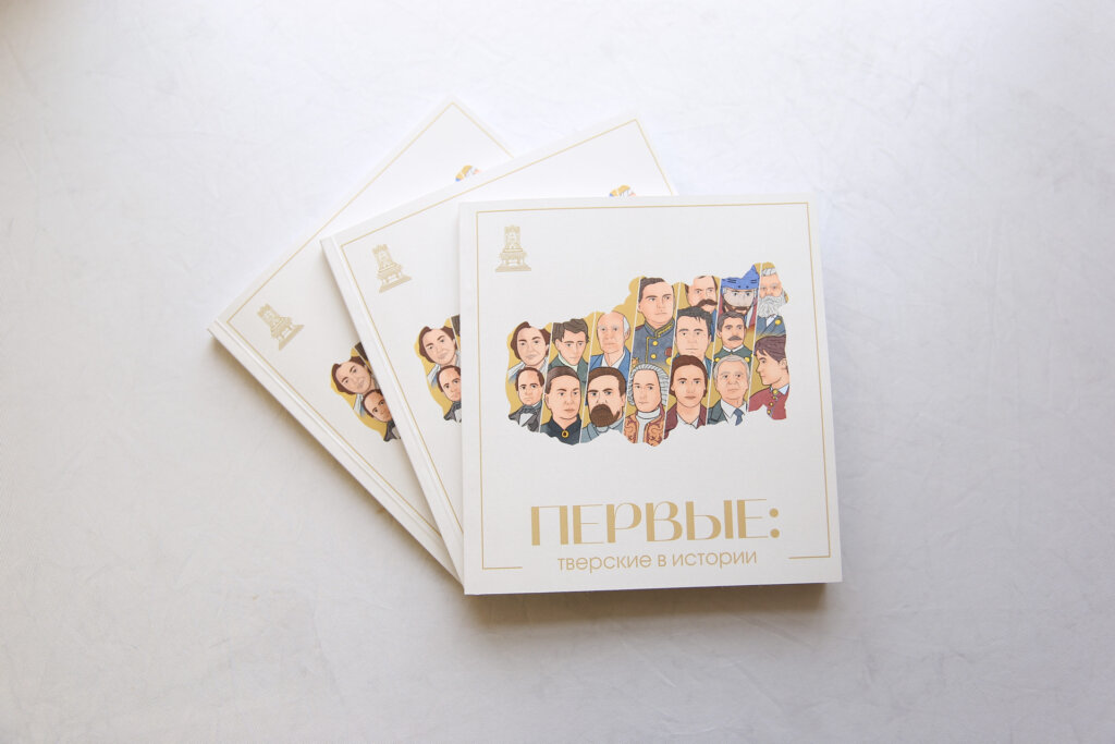"""Книгу """"ПЕРВЫЕ: тверские в истории"""" можно полистать онлайн"""