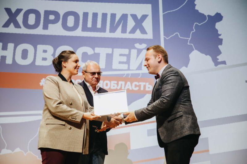 Журналисты Верхневолжья посетили церемонию награждения фестиваля «Территория хороших новостей»
