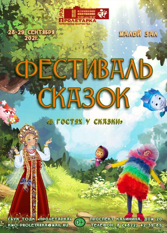 Фестиваль сказок пройдет в Твери