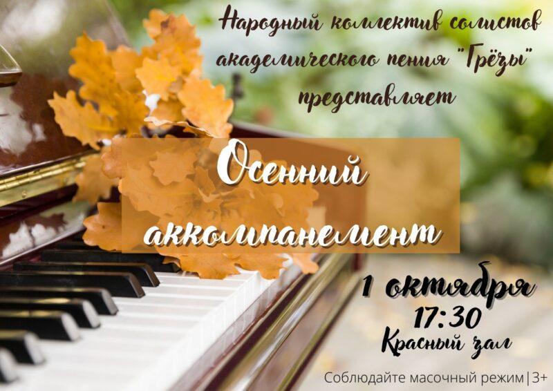 """Жителей Твери приглашают на концерт """"Осенний аккомпанемент"""""""