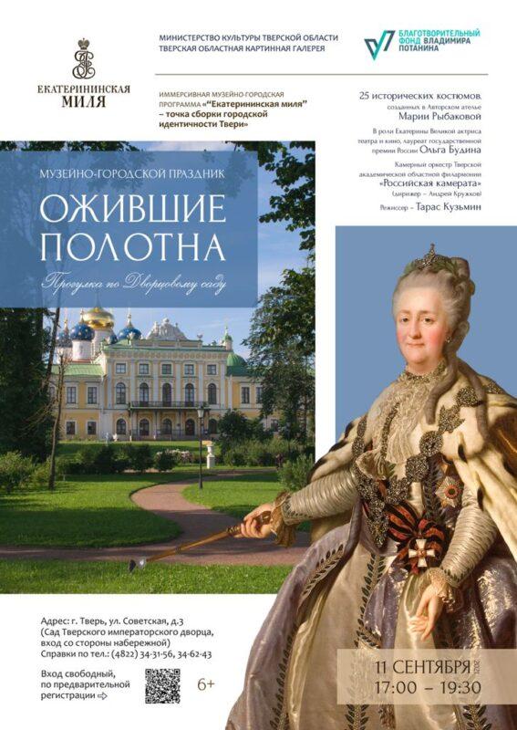 В Твери пройдет костюмированный праздник «Екатерининская миля: ожившие полотна»